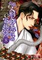 鬼談人形師雨月の百物語(8)