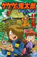 ゲゲゲの鬼太郎 妖怪千物語 3巻