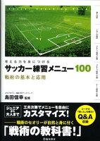 考える力を身につけるサッカー練習メニュー100