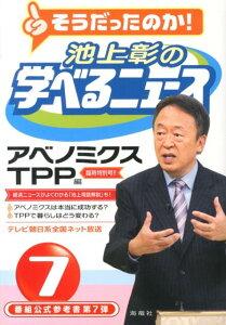 【送料無料】池上彰の学べるニュース(7(アベノミクスTPP編)) [ 池上彰 ]