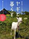 【送料無料】ヤギと暮らす