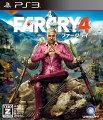 ファークライ4 PS3版の画像