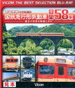 BD>鉄道車両BDシリーズ国鉄急行形気動車キハ58系 過去の貴重な映像と共に [VICOM THE BEST SE (<ブルーレイディスク>) - 楽天ブックス