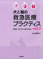 犬と猫の救急医療プラクティス(vol.2)