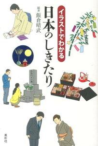 【送料無料】イラストでわかる日本のしきたり [ 飯倉晴武 ]