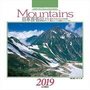 カレンダー2019 Mountains 日本百名山より