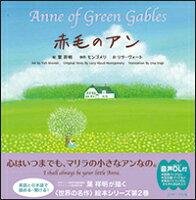赤毛のアン ∼Anne of Green Gables∼