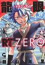 龍眼RT ZERO (ニチブンコミックス CH COMICS...