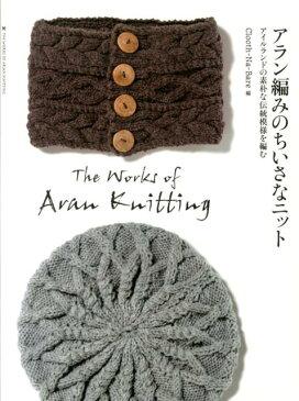 アラン編みのちいさなニット アイルランドの素朴な伝統模様を編む [ Clooth-Na-Bare ]