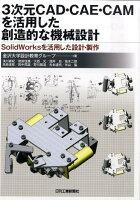 3次元CAD・CAE・CAMを活用した創造的な機械設計