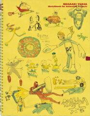 【楽天ブックスならいつでも送料無料】湯浅政明大全 Sketchbook for Animation Projects [ ...