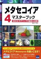 メタセコイア4マスターブック