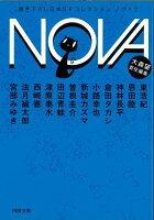 【バーゲン本】NOVA 2 書き下ろし日本SFコレクションー河出文庫