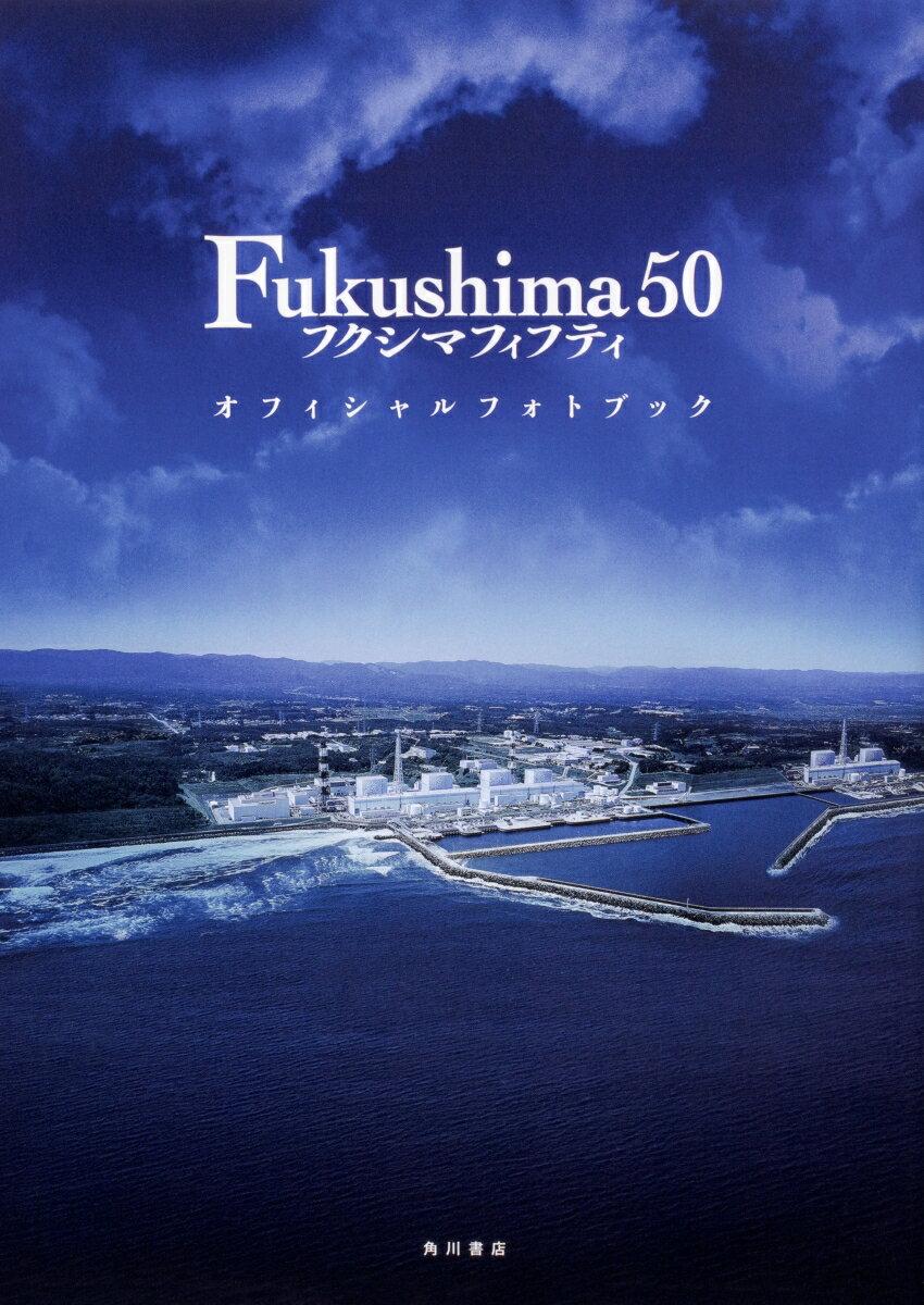 Fukushima 50 オフィシャルフォトブック CD付き画像