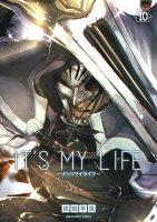 IT'S MY LIFE 10巻