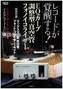 レコードが覚醒する! EQカーブ調整型真空管フォノイコライザー 特別付録:ラックスマン製真空管フォノイコライザー・キット (ONTOMO MOOK) [ stereo ]