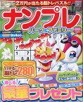 ナンプレパーク&ファミリー 桜桃特別号 (POWER MOOK 19)