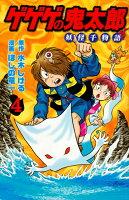 ゲゲゲの鬼太郎 妖怪千物語 4巻