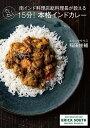 南インド料理店総料理長が教える だいたい15分!本格インドカレー [ 稲田 俊輔 ]