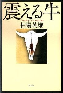 【送料無料】震える牛