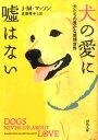 犬の愛に嘘はない 犬たちの豊かな感情世界 (河出文庫) [ ジェフリー・M.マッソン ]