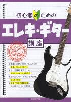 初心者のためのエレキ・ギター講座