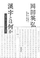 漢字とは何か