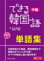 できる韓国語 中級 単語集