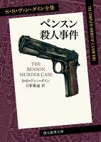 『ベンスン殺人事件』の画像