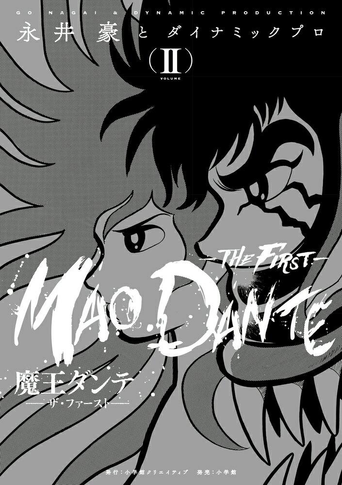 魔王ダンテーTHE FIRST-(2)画像