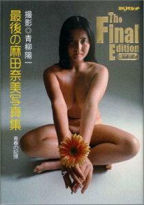 【送料無料】最後の麻田奈美写真集