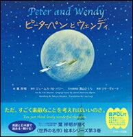 ピーターパンとウェンディ Peter and Wendy