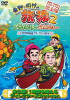 東野・岡村の旅猿2 プライベートでごめんなさい… 北海道・屈斜路湖 カヌーで行く秘湯の旅 プレミアム完全版