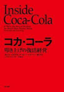 【送料無料】コカ・コーラ 叩き上げの復活経営 [ ネビル・イズデル ]