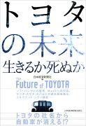 トヨタの未来 生きるか死ぬか