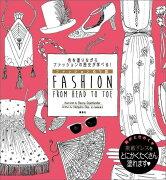 色を塗りながらファッションの歴史が学べる! ファッションぬり絵 FASHION FROM HEAD TO TOE