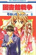 【送料無料】図書館戦争(第9巻)