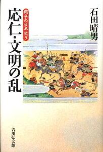 【楽天ブックスならいつでも送料無料】戦争の日本史(9)