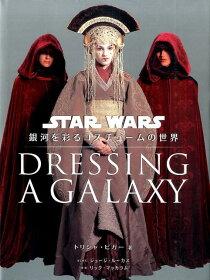 STAR WARS銀河を彩るコスチュームの世界