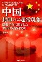 中国封印された超常現象 UFO事件、女児国、水怪、ヒト型未確認生物・・・・ [