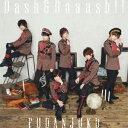 Dash&Daaash!! (初回限定盤B CD+DVD) [ 風男塾 ]