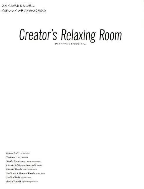 Creator's Relaxing Room画像
