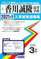 香川誠陵高等学校過去入学試験問題集2021年春受験用