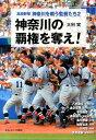 高校野球神奈川を戦う監督たち(2)