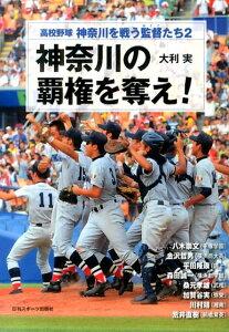【楽天ブックスならいつでも送料無料】高校野球神奈川を戦う監督たち(2) [ 大利実 ]