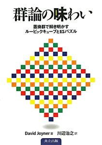 【送料無料】群論の味わい [ デ-ヴィド・ジョイナ- ]