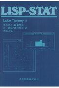 Lisp-Stat
