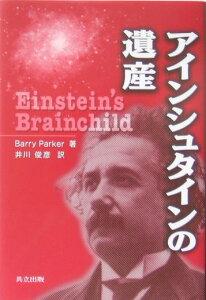 【送料無料】アインシュタインの遺産