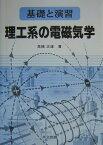 理工系の電磁気学 基礎と演習 [ 高橋正雄(1953-) ]