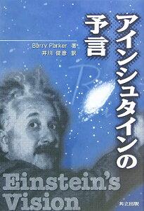 【送料無料】アインシュタインの予言